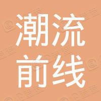 顺庆区潮流前线服饰专卖店涪江路店