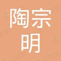 南京市雨花台区陶宗明货物运输服务部