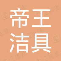 潜山县帝王洁具店