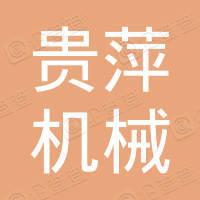 靖江市贵萍机械配件加工部
