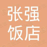 新泰市放城镇张强饭店