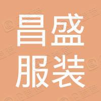 京山县钱场镇昌盛服装厂