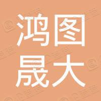 武汉鸿图晟大光电有限公司