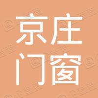京庄(大连)门窗有限公司
