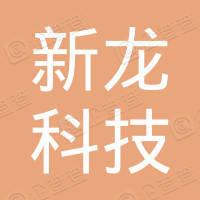 山东新龙科技股份有限公司