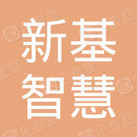 新基智慧應急科技(深圳)有限公司