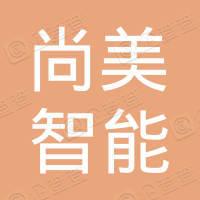 深圳市尚美智能軟裝設計有限公司
