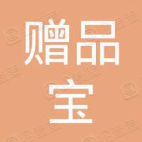 贈品寶科技(深圳)有限公司