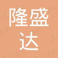 肇庆隆盛达长途汽车客运站有限公司