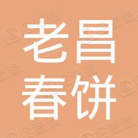 长春老昌春饼餐饮管理有限公司