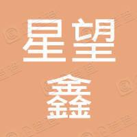 四川星望鑫科技发展有限公司