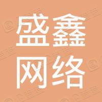 丹江口市盛鑫网络运营有限公司