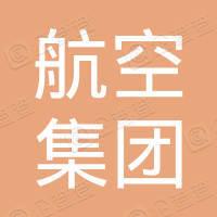 河北航空集团房地产开发有限公司