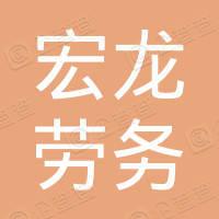 巴东县宏龙劳务有限公司