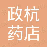 广州南沙区政杭药店
