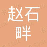 陕西能源赵石畔煤电有限公司西安分公司