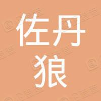 晋江市佐丹狼体育用品有限公司