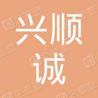 北京兴顺诚食品有限公司