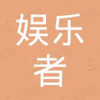 河南娱乐者影视有限公司