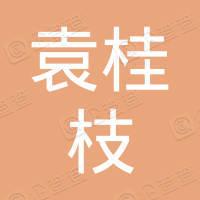 利川市袁桂枝烟花爆竹店