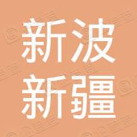 内黄县新波新疆干果批发部