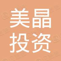 深圳市美晶投资股份有限公司