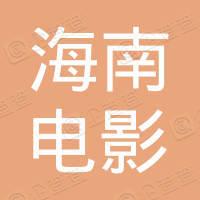 海南省电影有限公司