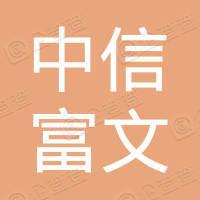 中信富文(海南)旅游农业开发有限公司