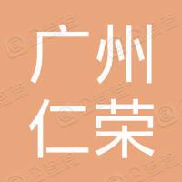 广州仁荣房地产销售代理有限公司叠翠峰第二分公司