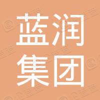 山东蓝润集团有限公司