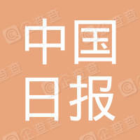 中国日报京华联运公司