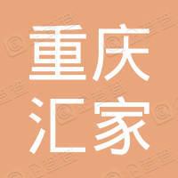 重庆汇家停车场管理有限公司
