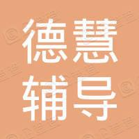 鹤峰县中营镇德慧辅导学校有限公司