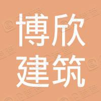 宁都县博欣建筑劳务有限公司