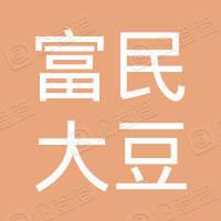 依兰县富民大豆种植专业合作社