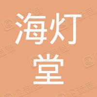 四川海灯堂医药科技有限公司