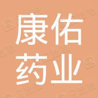 西藏康佑药业有限公司