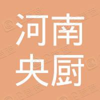 河南央厨网络科技有限公司