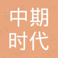 北京中期时代基金销售有限公司