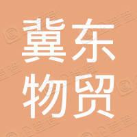 唐山市冀东物贸集团有限责任公司