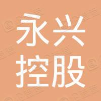 深圳市永兴控股集团有限公司