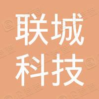 唐山曹妃甸联城科技股份有限公司