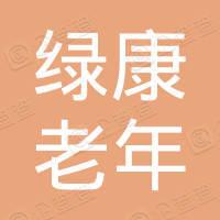 台州市椒江绿康老年康复护理院有限公司