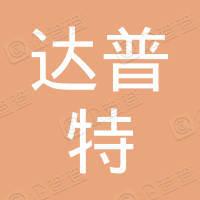 深圳市达普特电子科技有限公司