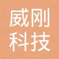 威刚科技(苏州)有限公司