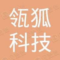 瓴狐科技服务(上海)有限公司