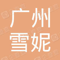 广州雪妮模特经纪有限公司