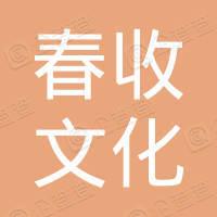河南春收文化传媒有限公司