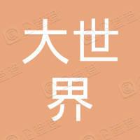 深圳市大世界电子商务有限公司
