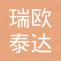深圳市瑞欧泰达科技开发有限公司